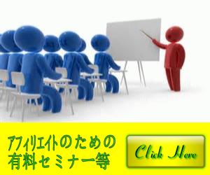 アフィリエイトのための有料のセミナー